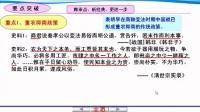 2.古代中国的经济政策微课视频