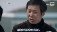 岬童夷 第02集中字 尹相铉 金敏贞 成冬日 李准 金智媛