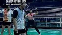 站位教学视频羽毛球教学视频专家把脉09 混双接发球站位 混双封网策略学打羽毛球 肖杰赵建华单打_标清