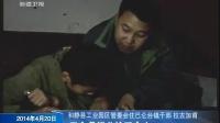 新疆新闻联播 20140420