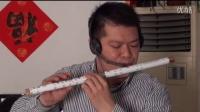 管子先生笛子视频演奏《西海情歌》