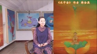 视频《西游记金丹揭秘》第十七集17-3