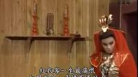 杨丽花歌仔戏伴鬼闖江湖 09-10集