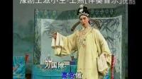 豫剧王派小生-王燕[伴奏音乐]见雪梅