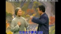 豫剧王派小生-王燕[伴奏音乐]常言说