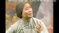 豫剧王派小生-王燕[伴奏音乐]都怪娘