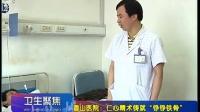 香山医院微创治疗腰椎间盘突出症安徽患者江来革(院内采访,46岁)