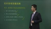 2014公务员面试辅导之组织管理题型讲解2