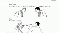 明王道日语 新标准日本语 入门第18页 寒暄语