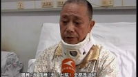 香山医院治疗脊髓型颈椎病二次手术上海患者(院内采访)