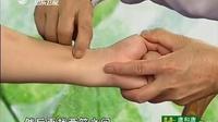 【中医推拿按摩视频 保健按摩教程】常见病保健03-心绞痛穴位保健