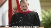 【英语演讲】斯蒂夫 乔布斯 斯坦福大学演讲(中英字幕)_标清