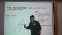 2014年五年级几何突破专题月-第七讲  相似模型