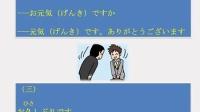 日语初级口语第二弹  第三节