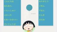 日语初级口语第二弹 第一节
