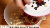 【日日煮】烹飪短片 - 八寶粥 Mixed Sweet Rice Porridge_131224