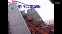 山东赤泥尾料库链斗式清淤船、挖泥船