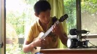 Mr.Children cover 名渡山遼 ukulele