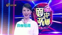山东卫视《中国面孔》宣传片 祖海版