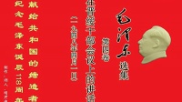 毛泽东选集第四卷-在晋绥干部会议上的讲话_标清