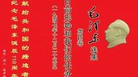 毛泽东选集第四卷-目前形势和我们的任务_标清