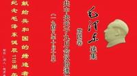 毛泽东选集第四卷-中共中央关于九月会议的通知_标清