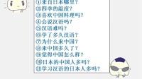 エリ老师日语初级口语第一节