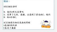 エリ老师日语初级口语第二节