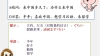 エリ老师日语初级口语第四节
