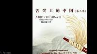 【高音质】舌尖上的中国第二季原声音乐串烧 A Bite of China