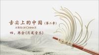 《舌尖上的中国 2》第二季 原声带