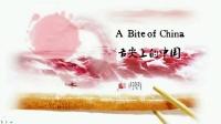 【高音质】舌尖上的中国第一季原声音乐串烧 A Bite of China