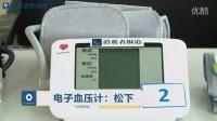 20140520【每月消费报告】哪款血压计最好用?