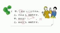明王道日语 新标日初级上册第3课 课文(试听)