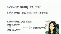 明王道日语 新标日初级下册第25课 单词(试听)