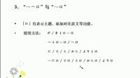 明王道日语 新标日中级精讲课程第1课 语法与表达1(试听)