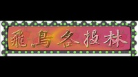 白话史记之秦始皇本纪