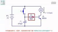 C33.30三极管开关与延时风扇-电路飞翔circuitfly