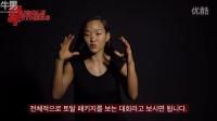 【牛男健身】韩国好身材健身正妹秀肌肉