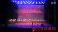2014济南比赛群舞快乐节拍德州莎莎舞蹈
