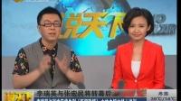 李瑞英与张宏民将转幕后:李瑞英证实与张宏民告别《新闻联播》[说天下]