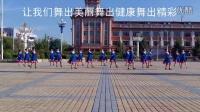塔河蓉儿广场舞雪山姑娘全民健身展演