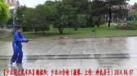【锦州少北拳】青少年武功技艺汇演(2014.06.07)