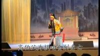 曲剧困皇陵哭庙加字幕版王长鑫制作上传