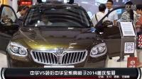 中华V5领衔中华全系亮相于重庆国际车展