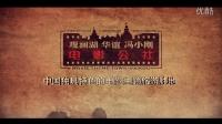 观澜湖华谊冯小刚电影公社宣传片