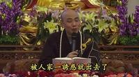 178.楞严经 圣宇法师宣讲于衡水天宁寺