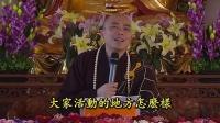 179.楞严经 圣宇法师宣讲于衡水天宁寺