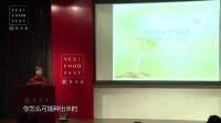 【悦食论坛】侯雪英-寻找最健康的食物