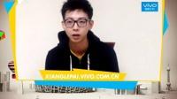 vivoMTV享乐派 胡夏黄龄帮你实现心愿